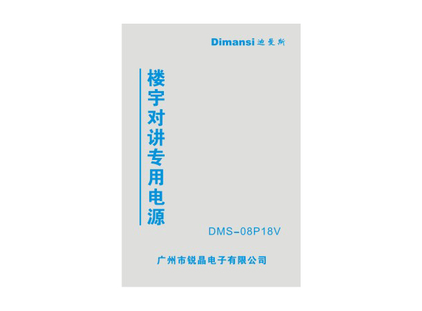 18V电源(DMS-08P18V)