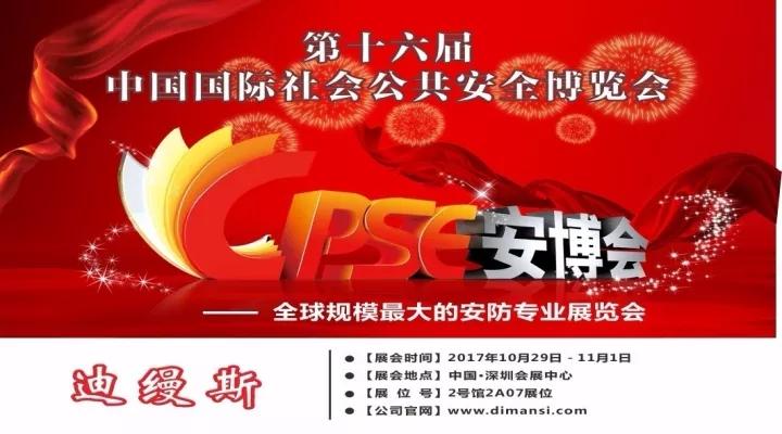 迪缦斯将参加2017年10月29日-11月1日深圳安博会